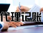 济南代理记账公司 济南代理记账价格 富翔源代理记账公司