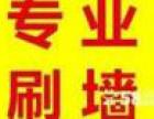 广州黄埔开发区二手房翻新 扇灰刷墙 刷墙报价刷墙