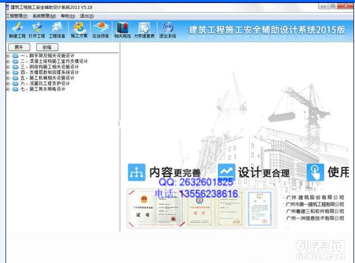 一洲安全计算软件最新版V5.21一洲施工安全辅助设计系统