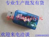 免驱动美国原装USB声卡特价十元 还用去买山寨货吗?