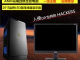 厂家供应新款黑客迷你全套电脑主机台式整机,外观时尚商务