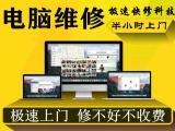 春节不放假全深圳上门维修电脑系统安装装机