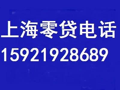 上海零用贷较松的口子/上海零用贷