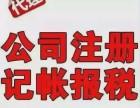 上海诚宣注册公司正规专业,快捷高效,来电咨询