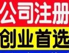 荆州-监利县专业代办注册公司【专业-诚信-高效】