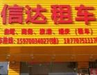 赣县自驾、商务租车、专业汽车抵押贷款信达最可靠