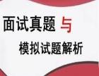 华赣公务员考试培训 华赣公务员考试培训加盟招商