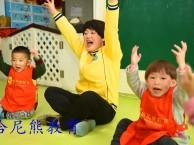 幼儿托育,早教加盟,哈尼熊教育用爱滋养每一位宝宝