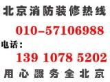 北京消防开工证专业代办公司