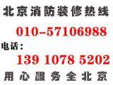 网上报审消防告知书,代办装修消防开工证