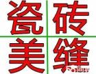东胜,伊旗,康巴什-瓷砖美缝专家,美缝我们更专业