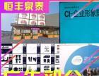 市区刻即时贴亚克力雕刻标识标牌CI形象企业手册