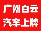 廣州白云東平汽車年審 上牌 過戶