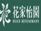 花家怡园餐厅加盟