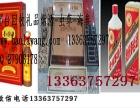 威县收烟收酒的地方 威县县城可以回收茅台酒