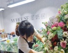 鲜花创意植物花店培训经营培训设计美学成都