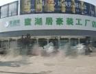徐州蜜湖居装饰