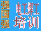 顺义马坡电工低压高压取证培训复审焊工取证培训学校找强国强