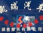 泾县凯瑞汽车销售服务有限公司