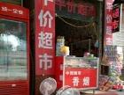 鹏程路 百货超市 商业街卖场