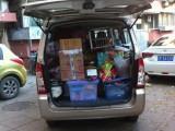 陶然亭附近小型搬家公司馬連道小件搬家便宜白紙坊小型搬家公司