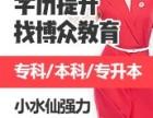 2017年玉溪成人高考报考须知