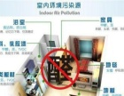 除甲醛、甲醛检测治理、除异味、新房办公室去甲醛异味