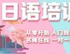 广州越秀日语等级培训 用心打造适合您的课程表