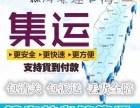 东莞东坑集运淘宝货转运台湾集运仓价格实惠可以代收货款
