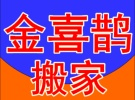 滨州金喜鹊搬家公司 空调移机维修 长途搬家 设备搬运