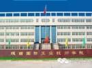甘肃新科轨道技工学校陕西国防工业技师学院铁路专业