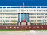 西安铁路专业院校就找陕西国防工业技师学院
