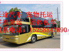 (深圳到郴州的客车/大巴车 时刻表15258847890)较