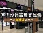 上海宝山室内装潢设计培训学校,掌握核心能力应行业万变