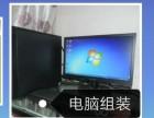 苏州上门维修电脑系统安装电脑组装笔记本销售网络维护