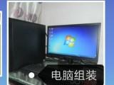 苏州上门维修电脑 电脑组装