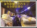 18324337698长兴到益阳的长途客车+回头客