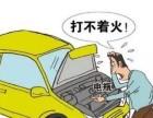 新余九九高速汽车道路救援拖车/搭电/换胎/补胎