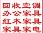 上海专业回收 办公家具 办公电脑 空调 老板桌 沙发