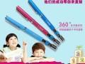 林文正姿护眼笔这个笔怎么卖的?如何代理呢?