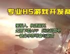 2018年新风口 H5棋牌游戏