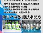 潍坊日化用品生产设备 日化用品设备全套报价 品牌授权