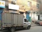 三米厢式货车拉货搬家,安全快捷!