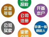 深圳分公司设立 新公司注册 公司年检 注销