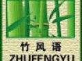 竹风语家纺加盟