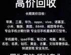 杭州oppo步步高X20手机回收上门回收华为p10回收抵押