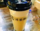 开奶茶店需要多少钱-浔茶塘奶茶开放区域加盟一览