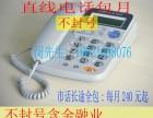 固定电话包月,不封号,信号好,可对接呼叫系统