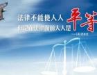 沈阳律师咨询/合同/欠款/房产律师/遗产纠纷律师