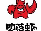 著名餐饮连锁品牌 堕落虾加盟费用及条件
